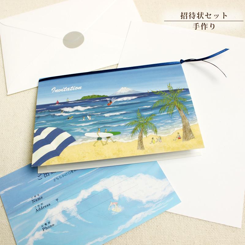 結婚式 招待状 手作りキット 【サーフィン】