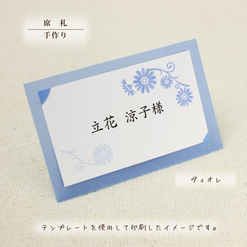 結婚式 席札 手作りキット 10枚入 【ラルカンシェル】 ヴィオレ